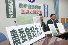 公帑行銷萊豬 監委:農委會嚴重疏漏