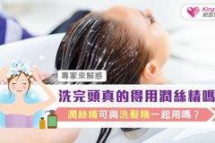 洗完頭真的得用潤絲精?潤絲精可與洗髮精一起用?專家解惑