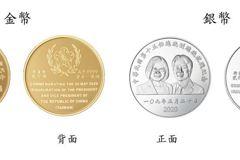 小英總統紀念金幣賣不完怎麼辦?可能成為下任的原料