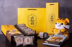 買3盒送1盒!肉鬆餅「武松殿」首度北上 插旗板橋環球