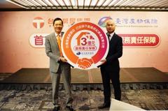 台灣房屋和產險合作推出責任保險 最高賠三億