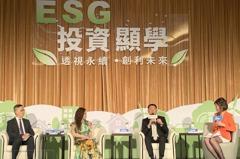世界地球日 專家:政策加持帶動ESG投資熱潮