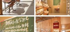 「無印良品」進駐福島核災區! 日本首間公路休息站門市浪江町開幕