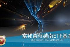 富邦越南規模增40% 人氣打入ETF 12強