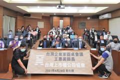看好彰化投資環境 台灣上市櫃公司協會拜訪彰化縣府
