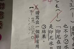 小二生寫「不洗澡」可省水被老師打X 網友酸:符合台灣教育