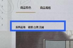 國軍副食豬肉排產地標示「台灣、美國」部隊買菜費思量