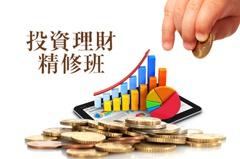 累積財富的必修課程—臺大「投資理財精修班」優惠中