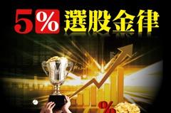 5%選股金律