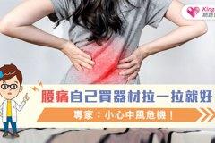 腰痛自己買器材拉一拉就好?專家:當心中風!