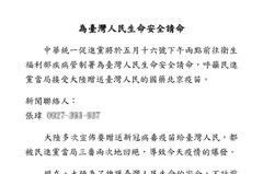 統促黨要政府接受中國大陸疫苗 今將到疾管署「請命」