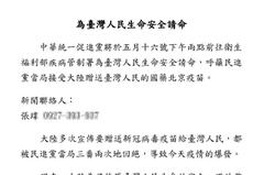 統促黨要求接受中國疫苗 基進黨:黃鼠狼給雞探病