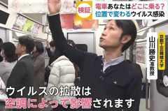 搭乘雙鐵、捷運、電梯該如何避免感染?日本節目實測最安全位置