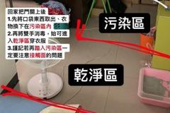 通勤族返家防疫有撇步! 專家教你在家規畫「汙染區」