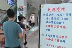 防疫優先 淡水市民聯合服務大樓集中一樓洽公