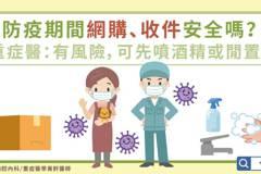 防疫期間網購、收件安全嗎?重症醫:有風險,可先噴酒精或閒置