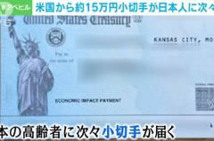 日本長者離奇收1400美元支票+拜登簽名信 疑騙案爆驚人真相