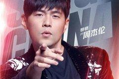 周杰倫回不去「中國好聲音」?網傳選秀節目遭禁原因