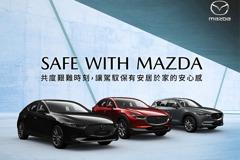 升級PM2.5高機能空調濾網!SAFE WITH MAZDA專案享5年原廠保固