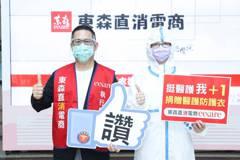 東森直消電商捐1000件防護衣 力挺台灣一線英雄