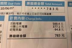 她收到電費帳單公電377元快跟家用一樣貴 網揪出巨大吃電怪獸