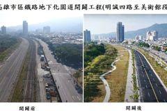 完善全國路網 內政部6年完成264項道路建設