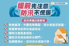 西南風加梅雨 北市消防局提醒防汛5點