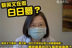 蔡英文稱7月擴大疫苗接種 孫大千:靠做夢擊敗病毒?