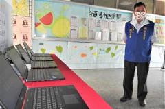 南投線上學習資源缺 台積電出手捐200台再生筆電