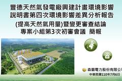 豐德電廠擬提高天然氣用量 環差案又遭打回票