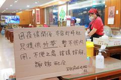 醫看降級放寬內用:何不分區解封 台灣非「一日感染圈」