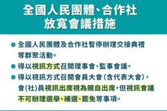 內政部:宗教場所、國家公園管制微調 公祭仍禁止