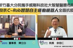 新竹臺大攜威剛抗疫 發表C-Rob智慧自主移動機器人