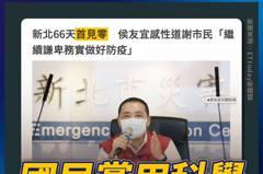 江啟臣讚新北用科學防疫+0 不滿中央疫苗分配量不公