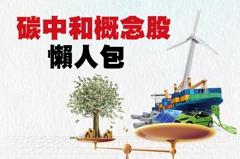 碳中和概念股懶人包 太陽能、風電股的機會來了!