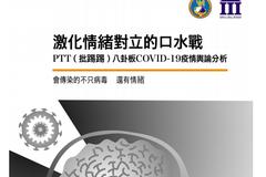 研究指批踢踢為中國疫苗發聲 民眾黨:綠營的認知作戰