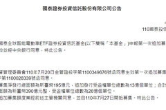 央行核准了!國泰電動車ETF 27日起開放申購