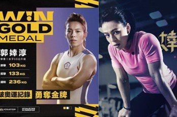 「所有的挫折都是最好的安排」郭婞淳東京奧運成功奪金,回首她不驕不躁、不棄不餒的征戰金句