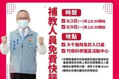 苗栗縣宣布8月2、9日兩天辦理補教人員專案 免費快篩