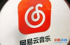 監管風暴下 網易雲音樂傳推遲香港10億美元IPO