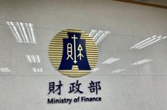 境外資金匯回優惠8/16截止 已申請匯回逾3300億元