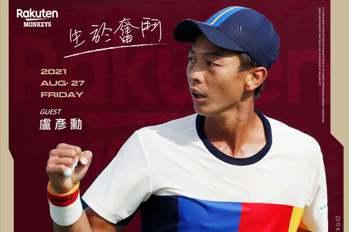 中職/猿隊27日桃園對決龍隊 邀請網球一哥盧彥勳開球