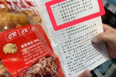 雲林縣走私豬肉品流竄 縣府首稽查東南亞進口肉品