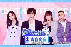 「飯圈」亂象 愛奇藝:取消未來幾年偶像選秀節目