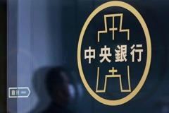 央行理監事會23日登場 聚焦四重點