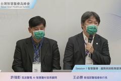 台中榮總舉辦智慧醫療高峰會 打造台灣下一個護國神山