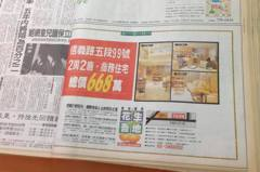 大S信義區豪宅賣2.19億 作家PO舊報廣告驚:當年只要668萬