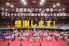 日本5度提供AZ疫苗 蔡總統推特日文致謝