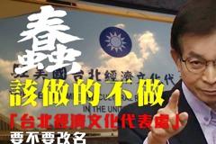 駐美代表處更名 藍委:台灣再成美中博弈棋子