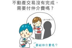 賣厝阿明/不動產交易沒有完成 需要付仲介費嗎?